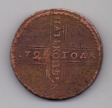5 копеек 1725 г. крестовик