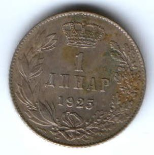 1 динар 1925 г. Сербия Югославия
