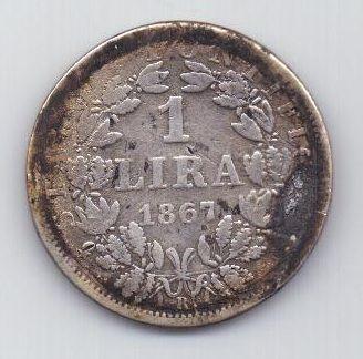 1 лира 1867 г. Ватикан