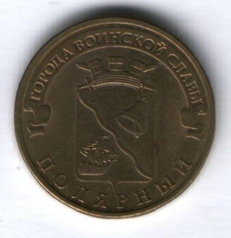 10 рублей 2012 г. Полярный XF