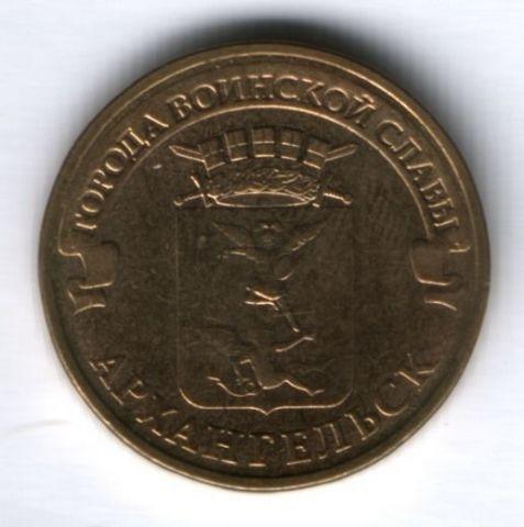 10 рублей 2013 г. Архангельск XF