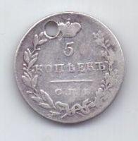 5 копеек 1831 г. редкий