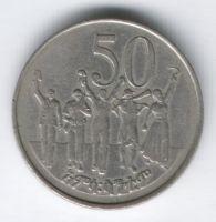 50 центов 1977 г. Эфиопия