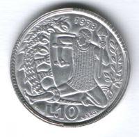 10 лир 1973 г. Сан-Марино