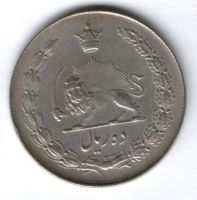 10 риалов 1963 г. XF+, Иран