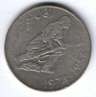 5 динаров 1974 г. Алжир 20-летие революции