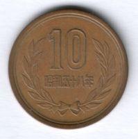 10 иен 1983 г. Япония