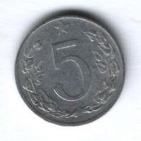 5 геллеров 1953 г. Чехословакия
