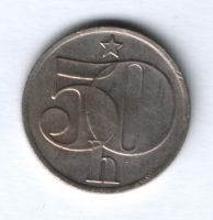 50 геллеров 1979 г. Чехословакия
