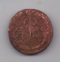деньга 1790 г.