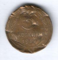 3 копейки 1932 г. СССР