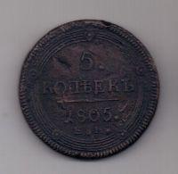 5 копеек 1805 г.