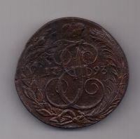 5 копеек 1793 г. КМ