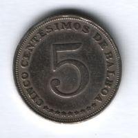 5 чентезимо 1962 г. Панама