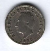 5 сентаво 1959 г. Сальвадор
