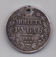 рубль 1834 г.