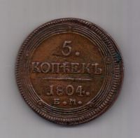 5 копеек 1804 г. ем