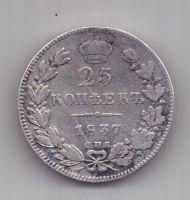 25 копеек 1837 г. спб