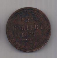 5 копеек  1864 г. редкий год