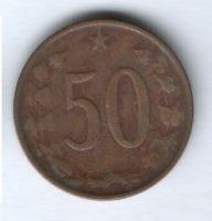 50 геллеров 1963 г. Чехословакия