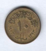 10 милльем 1973 г. Египет