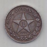 1 рубль 1921 г. РСФСР