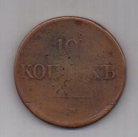 10 копеек 1834 г.
