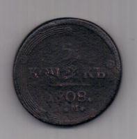 5 копеек 1808 г. RR !!! редкий тип