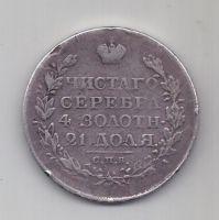 1 рубль 1818 г.