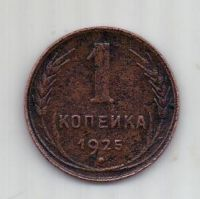 1 копейка 1925 г. редкий год