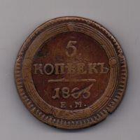 5 копеек 1803 г. ем