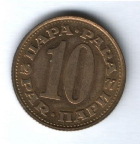 10 пара 1977 г. Югославия
