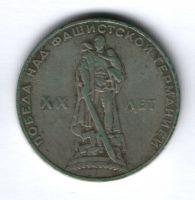 1 рубль 1965 г. СССР, 20 лет Победы над фашистской Германией