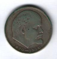 1 рубль 1970 г. 100 лет со дня рождения В. И. Ленина