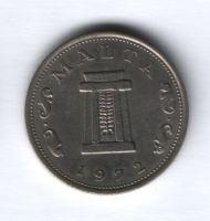 5 центов 1972 г. Мальта