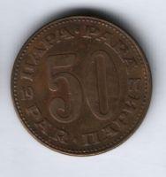 50 пара 1977 г. Югославия