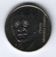 5 франков 1992 г. Франция, Пьер Мендес-Франс