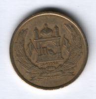 5 афгани 2004 г. Афганистан