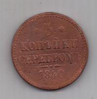 3 копейки  1840 г. СПМ