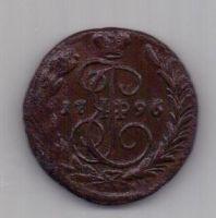 1 копейка 1796 г. редкий год