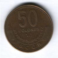 50 колонов 2007 г. Коста-Рика