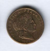 5 сентаво 1963 г. Перу