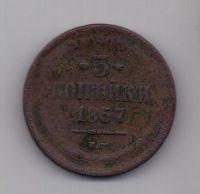 3 копейки 1857 г. редкий год