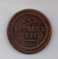 5 копеек 1851 г. редкий год