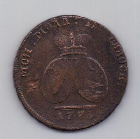 2 пара 3 копейки 1773 г.