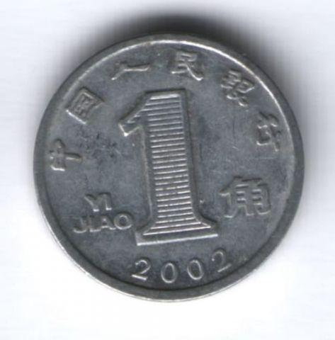 1 цзяо 2002 г. Китай