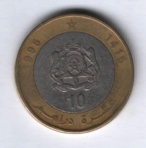 10 дирхамов 1995 г. Марокко