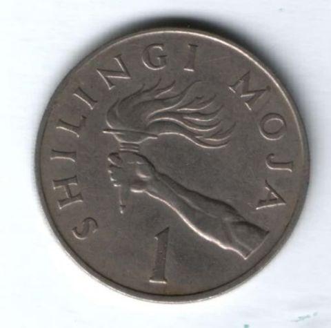 1 шиллинг 1966 г. Танзания