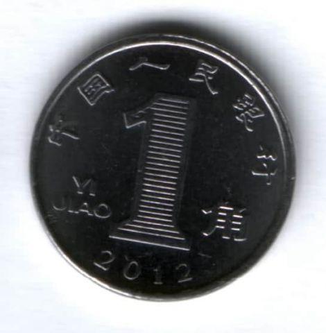 1 цзяо 2012 г. Китай
