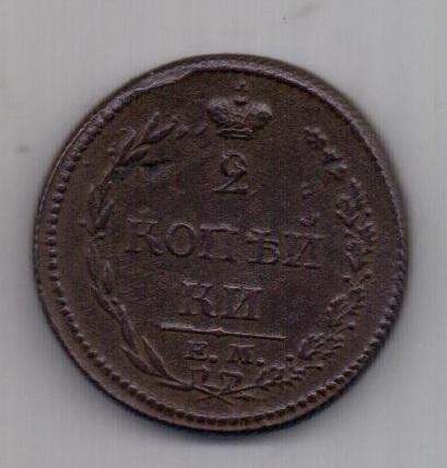 """2 копейки 1810 г. XF """"Пчелка"""""""